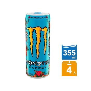 【魔爪Monster Energy】芒果狂歡 能量碳酸飲料355ml(4入/組)