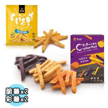 瓜瓜園 嚴選台農57號地瓜薯條-脆薯x2+彩薯x2