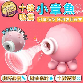 捕夢網-十段吸震小章魚 吸吮小章魚 情趣用品 自慰器 女用成人玩具 情趣精品