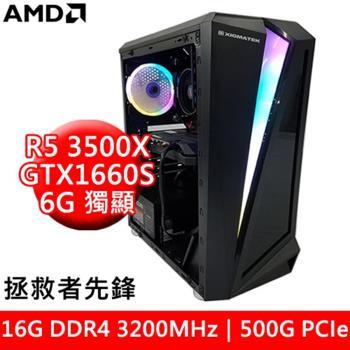 拯救者先鋒 (AMD R5 3500X/16G DDR4/500G PCIe/GTX1660S 6G/600W) 桌上型電腦