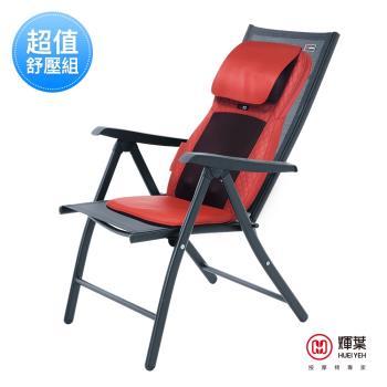 輝葉 4D溫熱揉槌按摩墊+高級透氣涼椅組(HY-640+HY-CR01)