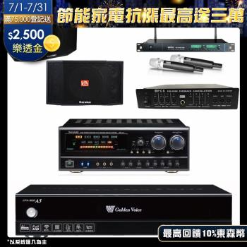 金嗓 CPX-900 A5伴唱機 4TB+NaGaSaki BB-1BT+ACT-869+KARABAR KB-4310M+FBC-9900
