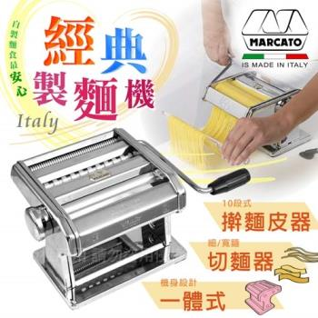 「義大利_MARCATO」經典款AMPIA150壓製麵機-電木柄-義大利製-