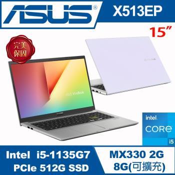 ASUS華碩 X513EP-0251W1135G7 戰鬥筆電 幻彩白 15吋/i5-1135G7/8G/PCIe 512G SSD/MX330/W10