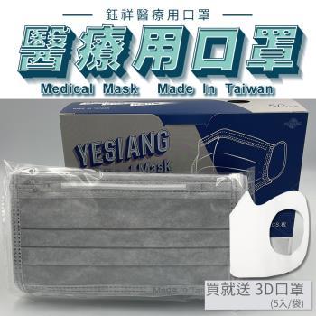 鈺祥 雙鋼印 一般醫療口罩-星辰灰(50入盒裝) 台灣製造