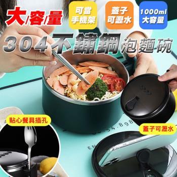 大容量304不鏽鋼泡麵碗(2入組)