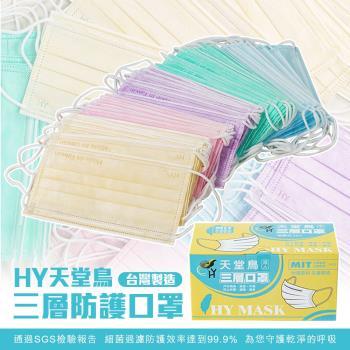 HY天堂鳥三層防護口罩 台灣製造 成人口罩 拋棄式口罩 彩虹配色 50片/盒