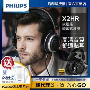【Philips 飛利浦】Hi-Res 頭戴式耳機 X2HR