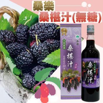 任-桑樂  桑椹汁(無糖)-600ml-瓶 (1瓶)