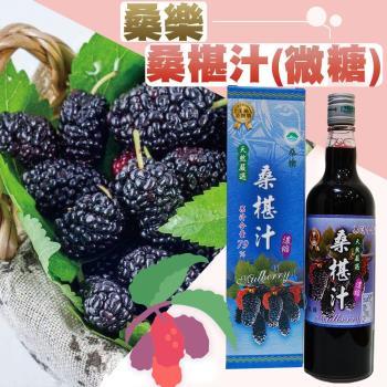 任-桑樂  桑椹汁(低糖)-600ml-瓶 (1瓶)