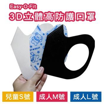 Easy-O-Fit 3D立體高防護口罩(30片/盒)x12盒