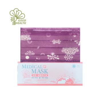 【丰荷 荷康】醫用醫療口罩(夜光型)雙鋼印 台灣製造_夜光紫(30/盒)