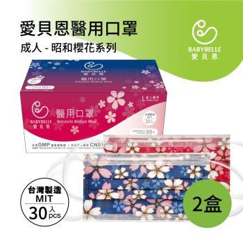 【愛貝恩】MIT 雙鋼印成人醫用口罩-櫻花系列(30入*2盒)