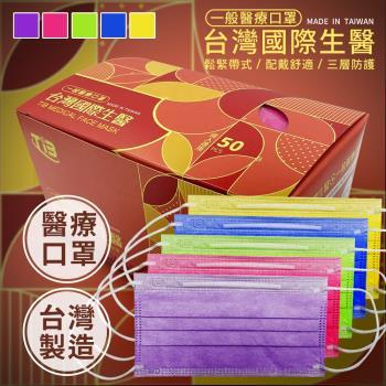 台灣國際生醫 雙鋼印 一般醫療口罩(50入盒裝) 台灣製造