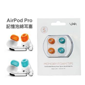 VAP AirPods Pro 記憶泡綿耳塞(兩組入)-限定色(蒂芬妮藍+愛馬仕橘)