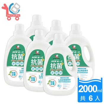 You Can Buy 新一代 小蒼蘭 Ag+抗菌銀離子洗衣精 2000mlx6入