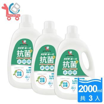 You Can Buy 新一代 小蒼蘭 Ag+抗菌銀離子洗衣精 2000mlx3入