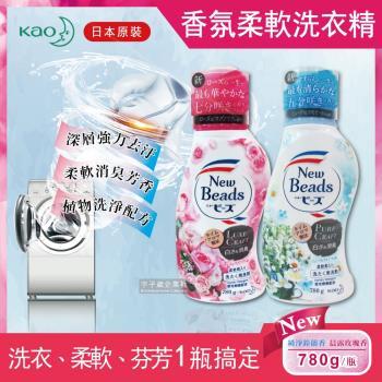 日本花王KAO New Beads植萃消臭香氛濃縮柔軟洗衣精 780g/瓶