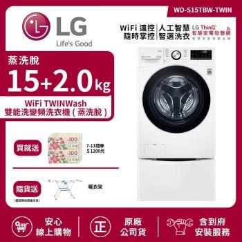 【LG 樂金】 15+2.0Kg WiFi TWINWash雙能洗洗衣機(蒸洗脫) 冰磁白 WD-S15TBW+WT-SD200AHW (送基本安裝)