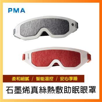 【PMA】PMA石墨烯真絲熱敷助眠眼罩 小米有品 居家睡眠眼罩 睡覺眼罩 旅遊便攜 男女情侶護眼罩 官方正品