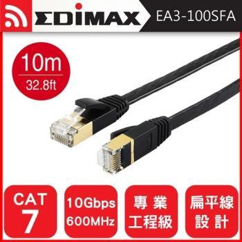 EDIMAX CAT7 10GbE U/FTP 專業極高速扁平網路線-10M