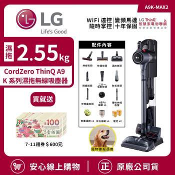 下單抽PS5★再送料理鍋或電暖器★LG 樂金 CordZero ThinQ A9 K系列濕拖無線吸塵器 寂靜灰 A9K-MAX2