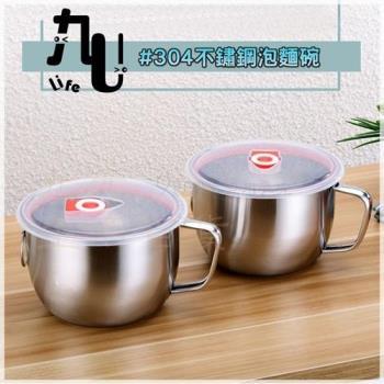 #304不鏽鋼泡麵碗/14cm 直火加熱 煮麵鍋 附蓋碗 保鮮碗 露營用碗 M-5891