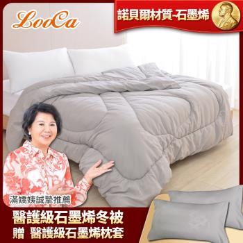 (抗寒必備)LooCa醫療等級100%石墨烯遠紅外線暖冬被1入+石墨烯枕套1入