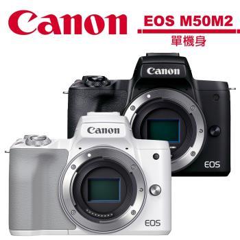 【新機現貨】Canon EOS M50 Mark II (EOS M50M2) 單機身(公司貨)