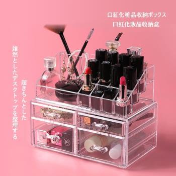 壓克力透明抽屜式化妝品收納盒-大小各二抽屜款