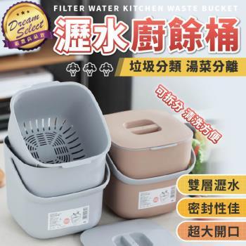 捕夢網-廚餘桶 廚房垃圾桶 食物 廚餘 回收桶 堆肥桶 垃圾桶 濾水桶 廚餘籃 小廚餘桶