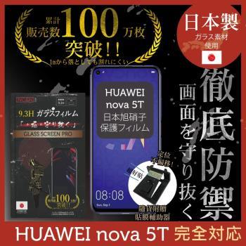 【INGENI徹底防禦】HUAWEI nova 5T 日本旭硝子玻璃保護貼 玻璃貼 保護膜 鋼化膜 (非滿版)