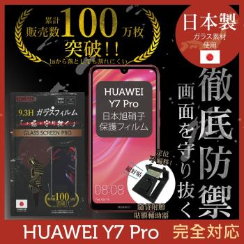 【INGENI徹底防禦】HUAWEI Y7 Pro 日本旭硝子玻璃保護貼 玻璃貼 保護膜 鋼化膜 (非滿版)