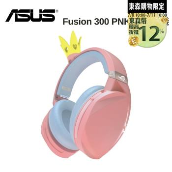 (皇冠限定粉色版) ASUS 華碩 ROG STRIX FUSION 300 PNK 電競耳機