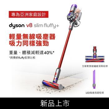 Dyson戴森 V8 Slim Fluffy+ 輕量無線吸塵器-限時狂降$5000↘送10%東森幣-庫
