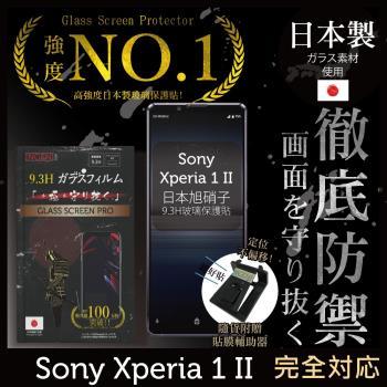 【INGENI徹底防禦】Sony Xperia 1 II (Xperia1 二代) 日本旭硝子玻璃保護貼 玻璃貼 保護膜 鋼化膜 (非滿版)