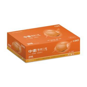 【CSD中衛】】雙鋼印醫療口罩-潮橘1盒入(30片/盒)