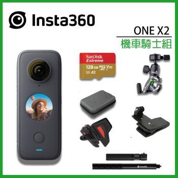 Insta360 One X2 全景相機 運動相機 5.7K 全景影片 隨身相機(機車騎士組)