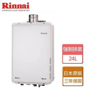【林內Rinnai】  REU-A2426WF-TR - 日本原裝進口 屋內強制排氣式24L熱水器-無溫控器需另購 -全省安裝偏遠地區除外