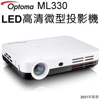 【OPTOMA】 新款600流明LED微型投影機ML330白色 (台灣原廠公司貨)
