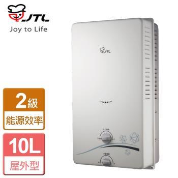 【喜特麗】 JT-H1012 - 屋外RF式熱水器-10公升-部分地區含基本安裝詳閱商品介紹