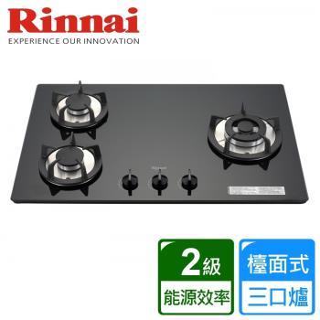 【林內Rinnai】  RB-302GH  - 檯面式防漏爐(鑄鐵爐架)-全省安裝偏遠地區除外
