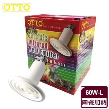 OTTO 奧圖 遠紅外線陶瓷加熱器/保溫燈/60W-L