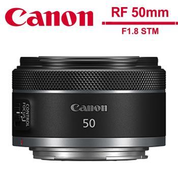 Canon RF 50mm F1.8 STM 大光圈標準定焦鏡頭(公司貨)