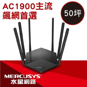 Mercusys 水星 MR50G AC1900 無線雙頻 Gigabit 路由器