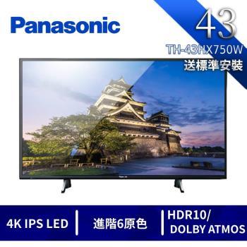 加送無線充電 LED護眼檯燈★Panasonic國際牌 43吋 4K智慧聯網 液晶顯示器 TH-43HX750W 含基本安裝-庫K