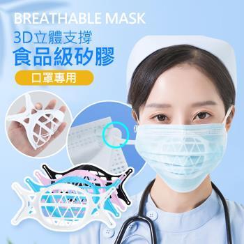 12入 耳掛式矽膠口罩支架  3D立體/防悶透氣/可水洗/不沾口紅/避免口鼻接觸