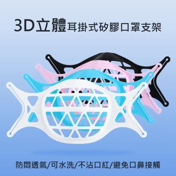 4入 耳掛式矽膠口罩支架 3D立體/防悶透氣/可水洗/不沾口紅/避免口鼻接觸