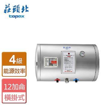 【莊頭北】 TE-1120W - 12加侖儲熱式電熱水器 橫掛式-北北基含基本安裝
