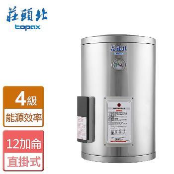 【莊頭北】 TE-1120 - 12加侖儲熱式電熱水器 直掛式-北北基含基本安裝